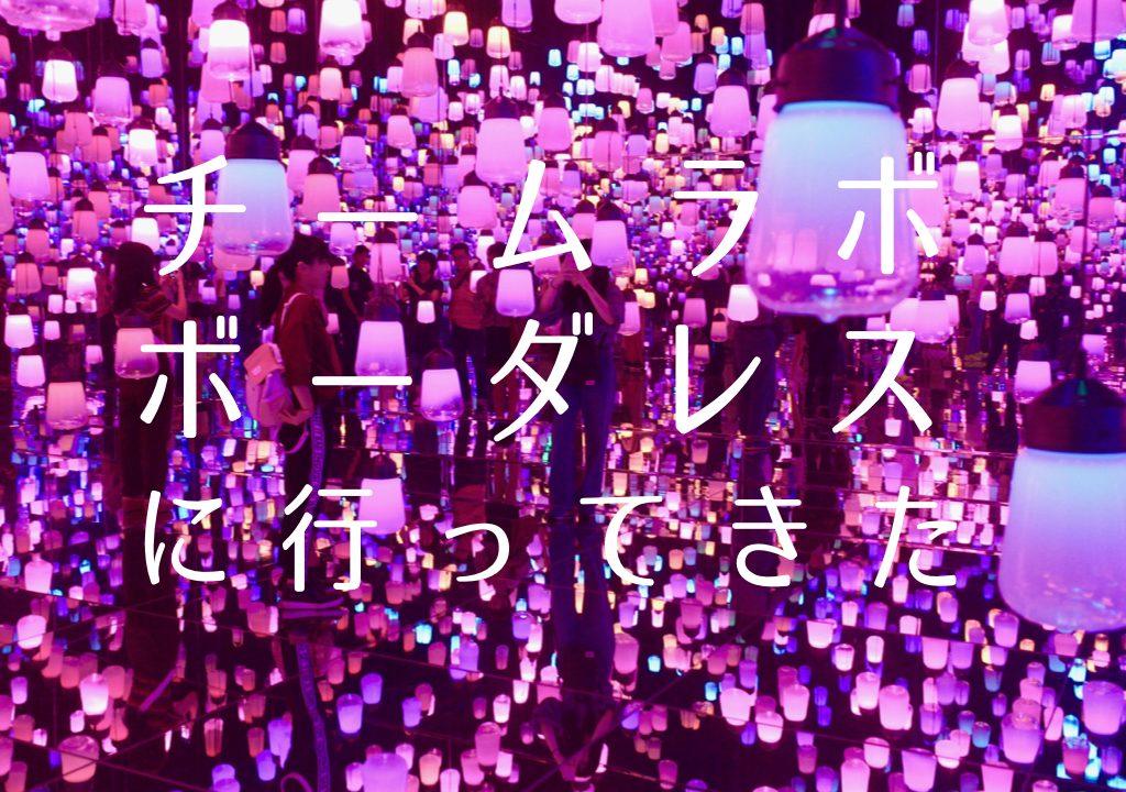【チームラボボーダレスお台場】口コミ・感想・混雑・ホントの評判